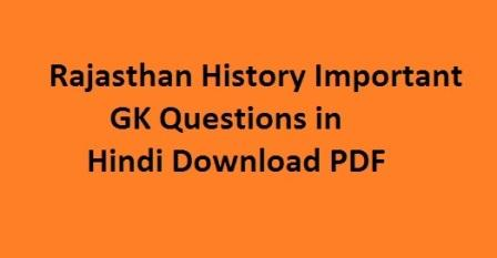 Rajasthan History Important GK Questions in Hindi