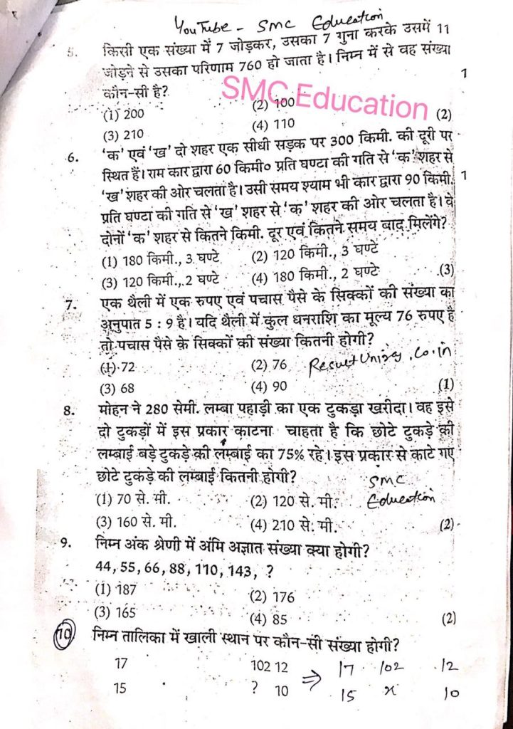Rajasthan Police 2014 Constable Paper Solution 6