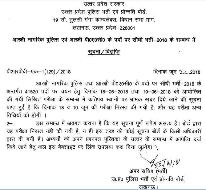 UP Police Constable Result News 2018